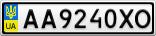 Номерной знак - AA9240XO