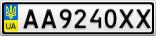 Номерной знак - AA9240XX