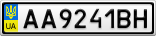 Номерной знак - AA9241BH