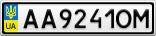 Номерной знак - AA9241OM