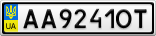 Номерной знак - AA9241OT