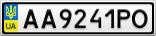 Номерной знак - AA9241PO