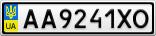 Номерной знак - AA9241XO