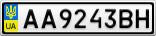 Номерной знак - AA9243BH