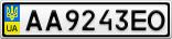 Номерной знак - AA9243EO
