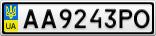 Номерной знак - AA9243PO