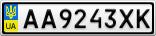 Номерной знак - AA9243XK