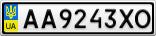 Номерной знак - AA9243XO