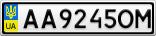 Номерной знак - AA9245OM