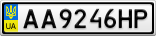 Номерной знак - AA9246HP