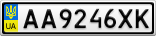 Номерной знак - AA9246XK