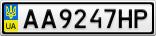 Номерной знак - AA9247HP