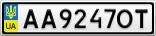 Номерной знак - AA9247OT