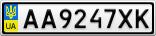 Номерной знак - AA9247XK