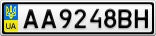 Номерной знак - AA9248BH