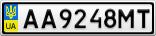 Номерной знак - AA9248MT