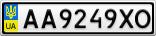 Номерной знак - AA9249XO