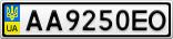 Номерной знак - AA9250EO