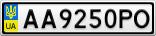 Номерной знак - AA9250PO