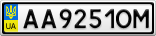 Номерной знак - AA9251OM