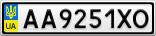 Номерной знак - AA9251XO