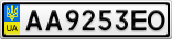 Номерной знак - AA9253EO
