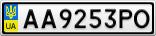 Номерной знак - AA9253PO