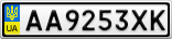 Номерной знак - AA9253XK