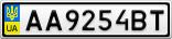Номерной знак - AA9254BT