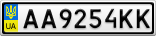 Номерной знак - AA9254KK
