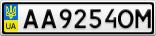 Номерной знак - AA9254OM