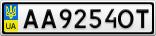 Номерной знак - AA9254OT