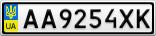 Номерной знак - AA9254XK