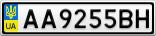 Номерной знак - AA9255BH