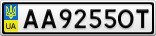 Номерной знак - AA9255OT