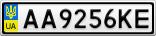 Номерной знак - AA9256KE