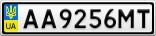 Номерной знак - AA9256MT