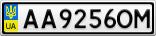 Номерной знак - AA9256OM