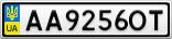 Номерной знак - AA9256OT