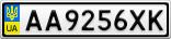 Номерной знак - AA9256XK