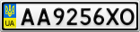 Номерной знак - AA9256XO
