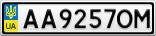 Номерной знак - AA9257OM