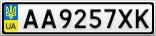Номерной знак - AA9257XK