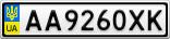 Номерной знак - AA9260XK
