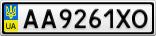 Номерной знак - AA9261XO