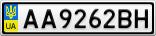 Номерной знак - AA9262BH
