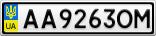 Номерной знак - AA9263OM