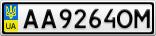 Номерной знак - AA9264OM