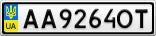 Номерной знак - AA9264OT