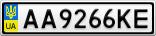 Номерной знак - AA9266KE